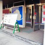 国道沿い1階駐車場5台スペース湯川(事務所・物販向け)(外観)