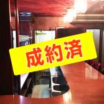 敷金礼金なしカウンターのみ紺屋町(バー・スナック居抜き)(内装)