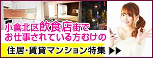 【賃貸マンション特集】小倉北区飲食店街でお仕事されている方向けの住居