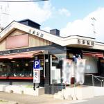 駐車スペース12台分付き無料・厨房設備あり・即営業可能/若松区中川町