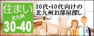 アラサー・アラフォー世代向けの賃貸物件検索サイト「住まい30-40」30代・40代の方むけの北九州お部屋探し