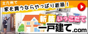 「新築一戸建て.com」は北九州市小倉北区・南区・門司区エリアに特化した新築一戸建て・分譲建売の情報専門サイトです。