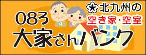 北九州・小倉・戸畑・若松・八幡の空き家・空室探しは「大家さんバンク」お困りの大家様・広告費無料で物件掲載できます。賃貸マンション・空き家オーナー様の強い味方!