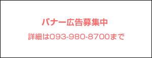 北九州・小倉北区南区のテナント・居抜き空き店舗探しなら【テナントスタイル】バナー広告募集中 詳細は093-980-8700まで