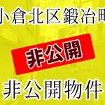 【ラウンジ居抜き】希少、人気のエリア・人気のビルに約25坪の空き予定/小倉北区鍛冶町