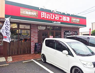 肉の秘密基地 下上津役店