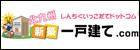 北九州新築一戸建て.com