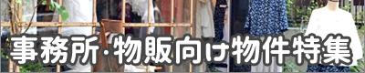 オフィスなどの事務所、物販向けのテナント特集【テナントスタイル】