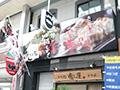 焼鳥 蔵 京町店
