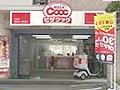 ピザクック 小倉南店