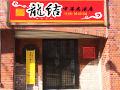 中華料理 龍結