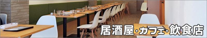 【テナントスタイル】
