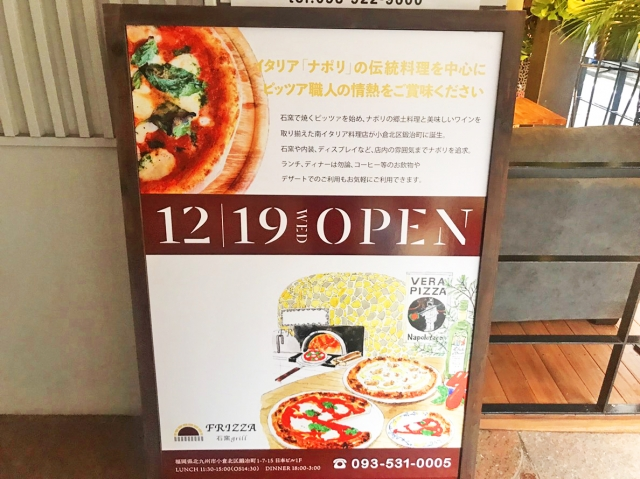 FRIZZA(フリッツァ)石窯grill【小倉北区鍛冶町】ピザ