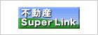 不動産相互リンク/不動産スーパーリンク