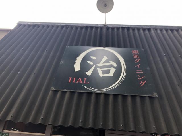 銀皿ダイニング治(HAL)【門司区藤松】ランチ/ダイニング