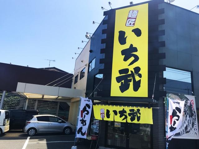 麺匠いち武【京都郡-苅田】ラーメン/とんこつ