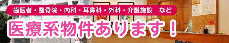 【医療・病院・クリニック】空き店舗テナント物件特集・居抜きあり【テナントスタイル】