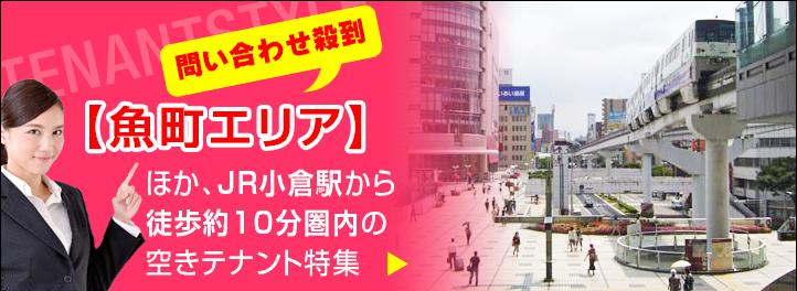 魚町エリアほか、JR小倉駅から 徒歩約10分圏内の 空きテナント特集
