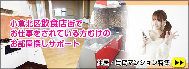 小倉北区飲食店街でお仕事をされている方むけのお部屋探しサポート住居・賃貸マンション特集