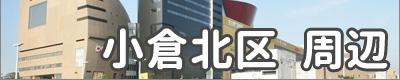 人気の小倉北区エリアのテナント【テナントスタイル】