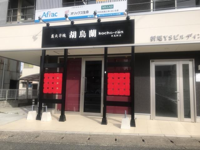 炭火串焼 胡鳥蘭【八幡西区-折尾】居酒屋/焼き鳥