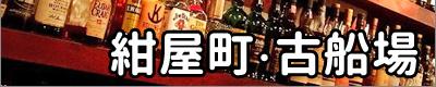 モノレール旦過駅から徒歩数分の紺屋町・古船場エリア【テナントスタイル】