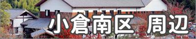 小倉郊外から少し離れた小倉南区でのテナント探し【テナントスタイル】