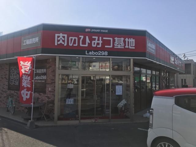 お肉の工場直販店 肉のひみつ基地 下上津役店