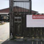 肉の山田屋 とと市場店