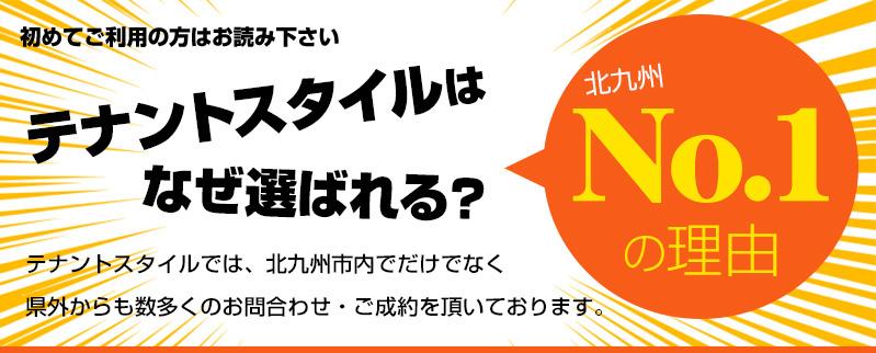 テナントスタイルでは、北九州市内でだけでなく県外からも数多くのお問合わせ・ご成約を頂いております。