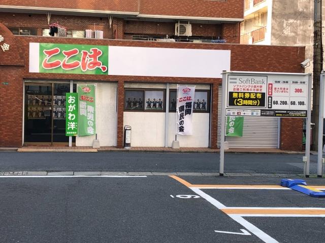 小川洋選挙事務所【小倉北区黄金】事務所
