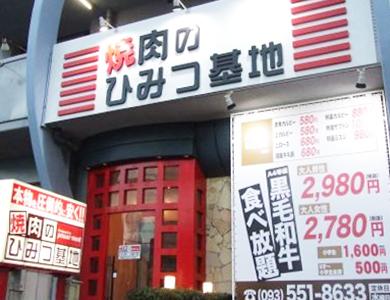 焼肉のひみつ基地 足立店・中井店