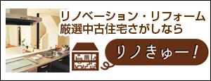 リフォーム済み中古住宅購入の【リノきゅー!】福岡県北九州市の厳選中古一戸建て(一軒家)・中古マンションの中古住宅購入なら『リノきゅー!』仲介・売却おまかせ下さい!