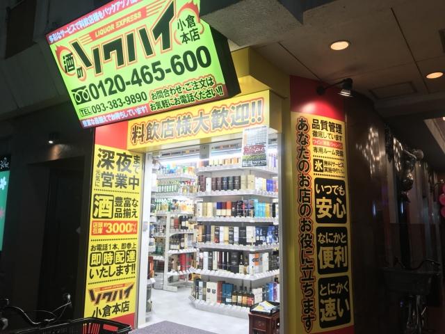 酒のソクハイ小倉本店【小倉北区-堺町】酒屋