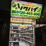 酒のソクハイ小倉本店