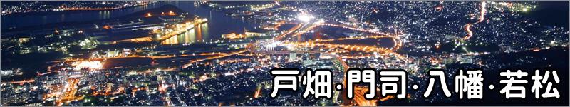 黒崎の繁華街を中心に、その他若松~八幡~戸畑~門司のテナント【テナントスタイル】