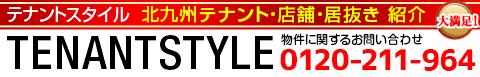 北九州小倉の居抜き・空き店舗・テナント探しなら不動産テナントスタイル ホーム