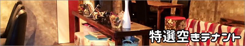 テナントスタイルが自信を持っておすすめするイチオシの空きテナント【テナントスタイル】