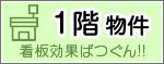 北九州小倉の居抜き・空き店舗・テナント探しなら不動産テナントスタイル 1階テナント