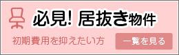 北九州小倉の居抜き・空き店舗・テナント探しなら不動産テナントスタイル 必見!居抜き物件