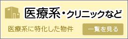北九州小倉の居抜き・空き店舗・テナント探しなら不動産テナントスタイル 特選 空きテナント