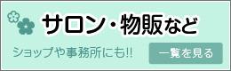 北九州小倉の居抜き・空き店舗・テナント探しなら不動産テナントスタイル 事務所・物販向け物件