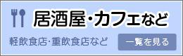 北九州小倉の居抜き・空き店舗・テナント探しなら不動産テナントスタイル 居酒屋・カフェ・飲食店