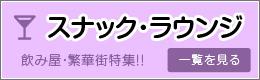 北九州小倉の居抜き・空き店舗・テナント探しなら不動産テナントスタイル スナック・ラウンジ