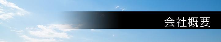 北九州小倉の居抜き・空き店舗・テナント探しなら不動産テナントスタイル会社概要