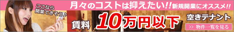 月々のコストは抑えたい【家賃10万円以下】空き店舗テナント物件特集・居抜きあり【テナントスタイル】