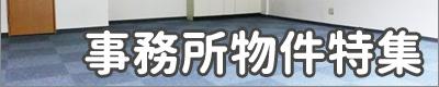 北九州市内のおすすめオフィス事務所をピックアップ【テナントスタイル】