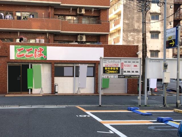 県知事事務所【小倉北区黄金】
